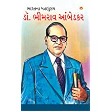 Amazon 60 off gujarati ebooks dr bhimrao ambedkar gujarati fandeluxe Gallery