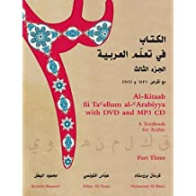 Al-Kitaab fii Tacallum al-cArabiyya with DVD and MP3 CD: A Textbook for ArabicPart Three (Al-Kitaab Fii Ta Allum Al-Arabiyya)