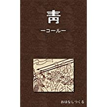 call (Japanese Edition)