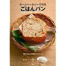 ホームベーカリーで作る ごはんパン もっちり、ふんわり! 驚きのおいしさ! (Japanese Edition)