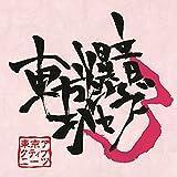 Rugissement Est Jazz 3 - Tokyo NEET actifs - [musique de coterie] (japon importation)