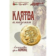 Клятва амазонки (Женский Исторический Роман) (Russian Edition)