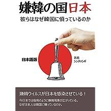 kenkan no kuni nihon (Japanese Edition)