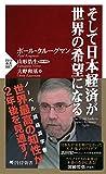そして日本経済が世界の希望になる (PHP新書) (Japanese Edition)