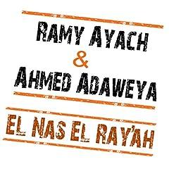 El Nas El Ray'ah