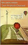 ग़ज़लें: (भाग-2) (Hindi Edition)