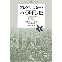 アレグザンダー・ハミルトン伝~アメリカを近代国家につくり上げた天才政治家(下)