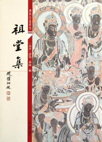 zu-tang-ji-chinese-edition-by-jing-yun-er-chan-shi-2011-09-01