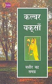 Culture Yaksha (Hindi)