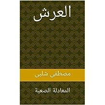 العرش: المعادلة الصعبة (Arabic Edition)