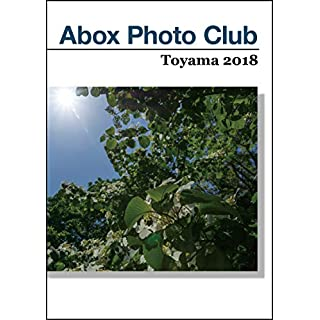 Abox Photo Club  Toyama 2018 Boro Foto Kaiketu Series (Japanese Edition)