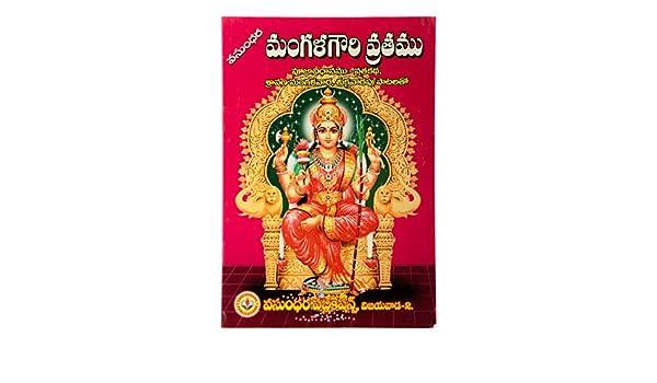 Mangala Gowri Vratha Katha In Telugu Pdf