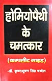 Homeopathy K Chamatkaar