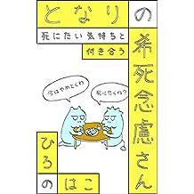 TONARI NO KISHINENRYOSAN: SHINITAI KIMOCHI TO TSUKIAU (Japanese Edition)