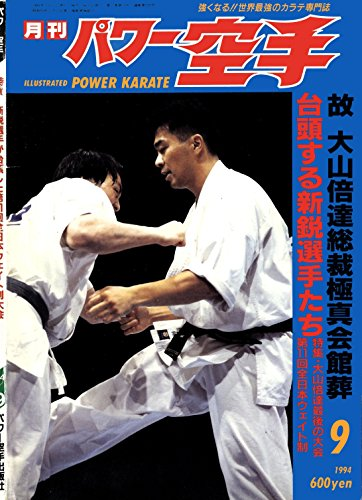 monthly-power-karate-illustrated-september-1994-kyokushin-karate-collection-japanese-edition