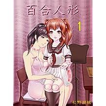 YURI Dall 1 (Japanese Edition)