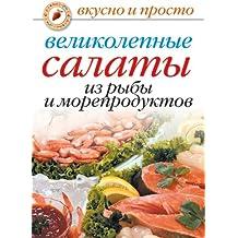 Velikolepnye salaty iz ryby i moreproduktov