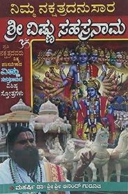 Sri Vishnu Sahasranamam