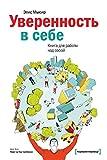 Уверенность в себе: Книга для работы над собой (Russian Edition)