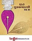 Std. XII : Hindi Yuvakbharati
