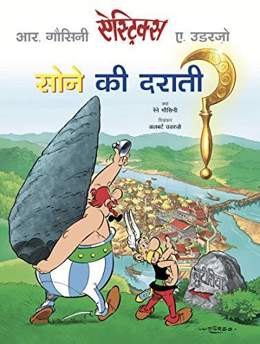 Asterix Sone ki Drati (English Edition)
