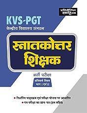 Kēndrīya Vidyālaya Saṅgaṭhana Snātakōttara Śikṣaka Bhartī Parīkṣā KVS PGT