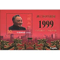 People's Republic of Cina (completa.Problema.) 1999 Ritorno