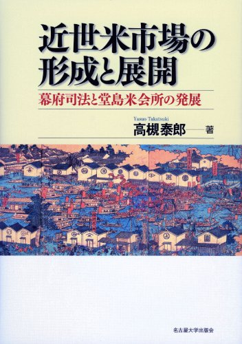 kinsei-kome-shijo-no-keisei-to-tenkai-bakufu-shiho-to-dojima-komekaisho-no-hatten
