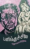 #8: பளிங்குச் சிலை (Tamil Edition)