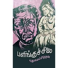 பளிங்குச் சிலை (Tamil Edition)