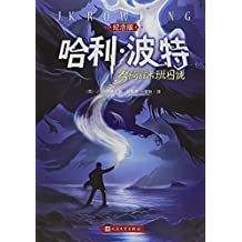 Harry Potter and the Prisoner of Azkaban [simplified Chinese] [15th anniversary collector's edition]