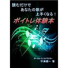yomudakedeanatanoutagaumakunaruboitoretaikennbonn (Japanese Edition)