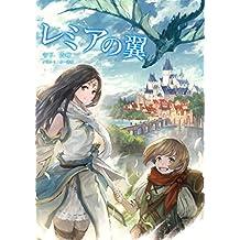 Remia no tubasa (Japanese Edition)