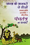 Panchtantra Ki Kathayen: Jangal Ke Janwaron Se Seekhen Vyavharneeti,rajneet aur Leadership (Hindi) price comparison at Flipkart, Amazon, Crossword, Uread, Bookadda, Landmark, Homeshop18