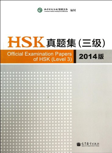 Official Examination Papers of HSK [Level 3] [2014 Edition] [+MP3-CD]