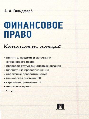 Финансовое право. Конспект лекций por Гольдфарб А.А.