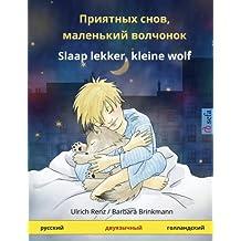 Priyatnykh snov, malen'kiy volchyonok – Slaap lekker, kleine wolf. Bilingual children's book (Russian – Dutch) (Sefa Bilingual Children's Books)