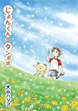 Dandelion of John (Japanese Edition)