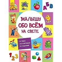 Малышу обо всем на свете: azbuka, bukvar, detskie knigi na russkom (books in russian for kids) (Romansh Edition)