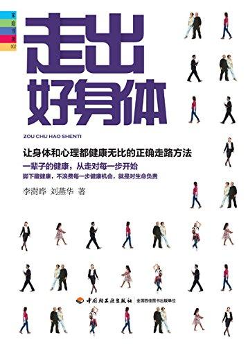 走出好身体 (Chinese Edition) por 津 张