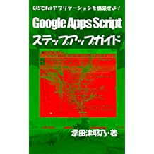Google Apps Script Stepup Guide: lets create web application by Google Apps Script stepup series (libro books) (Japanese Edition)