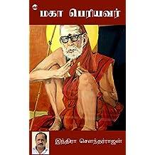 Maha Periyavar  (Tamil)