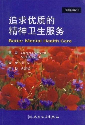追求优质的精神卫生服务(翻译版)