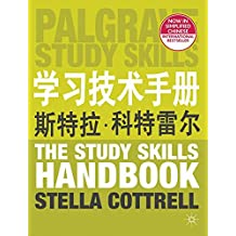 The Study Skills Handbook (Simplified Chinese Language Edition) (Palgrave Study Skills)