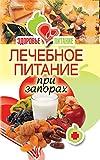 Лечебное питание при запорах (Russian Edition)