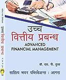 उच्च वित्तीय प्रबन्ध Advanced Financial Management M.Com