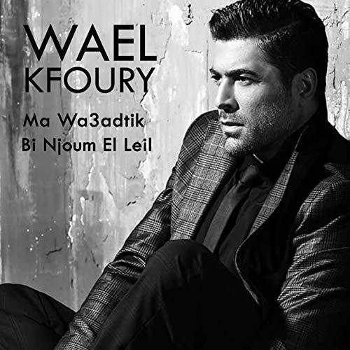 wael kfoury 2011 mp3