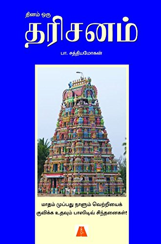 Dinam oru Dharisanam  (Tamil) por பா.சத்ய மூர்த்தி / Pa. Sathiya Mohan