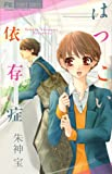 First Love Addiction (Cheese Flower Comics) (2013) ISBN: 4091353045 [Japanese Import]