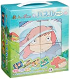 Studio Ghibli Ponyo Jigsaw Puzzle Set (Includes:15, 35, 54 & 80pcs) [Toy] (japan import)